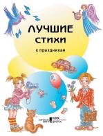 Лучшие стихи к праздникам (Luchshie stihi k prazdnikam)
