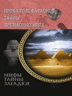Проклятие фараонов. Тайны Древнего Египта (Prokljatie faraonov. Tajny Drevnego Egipta)