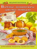 Варенье, конфитюры, джемы, повидло (Varen'e, konfitjury, dzhemy, povidlo)