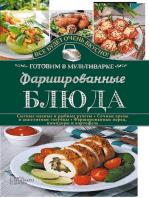 Фаршированные блюда. Готовим в мультиварке (Farshirovannye bljuda. Gotovim v mul'tivarke)