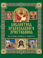 Истины Нового Завета (Istiny Novogo Zaveta)