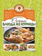Сочные блюда из курицы. Мамочкина вкуснятина! (Sochnye bljuda iz kuricy. Mamochkina vkusnjatina!)