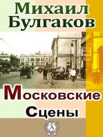 Московские сцены