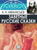 Заветные русские сказки