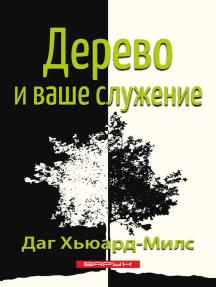 Дерево и ваше служение