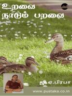 Uravai Naadum Paravai