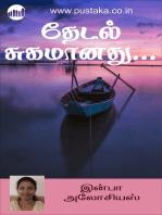 Thedal Sugamanathu