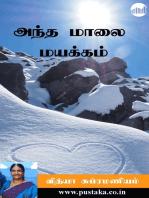 Andha Maalai Mayakkam