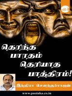 Therintha Bharatham Theriyatha Paathiram!