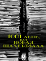 1001 день, или Новая Шахерезада