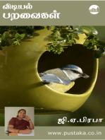 Vidiyal Paravaigal