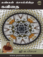 Kankal Solkindra Kavithai