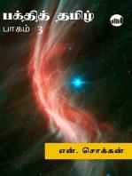 Bakthi Thamizh - Part 3