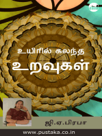 Uyiril Kalantha Uravugul