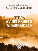"""Отель """"У погибшего альпиниста"""""""