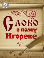 Слово о полку Игореве
