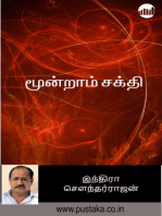 Moondraam Sakthi