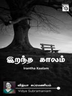 Irantha Kaalam