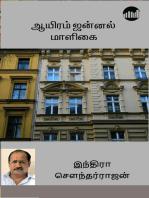 Aairam Jannal Maaligai