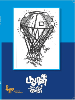 Balloon(Nadagam)