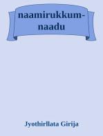 Naamirukkum Naadu