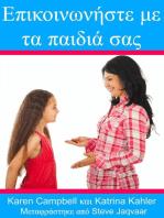 Επικοινωνήστε με τα παιδιά σας