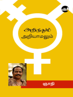 Arinthum Ariyamalum