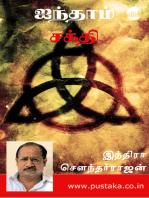 Aindhaam Sakthi