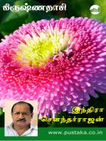 Krishnadaasi
