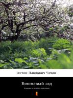Вишневый сад: Комедия в четырёх действиях