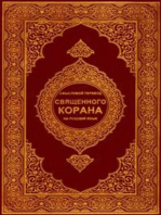 Translation of the Meanings of The Noble Quran (Благородный Коран) In the Russian Language