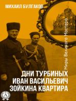 Дни Турбиных. Иван Васильевич. Зойкина квартира
