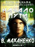 Начало пути (Путь Шамана. Книга #1) ЛитРПГ серия