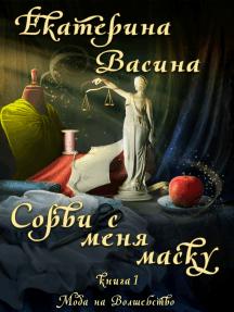 Сорви с меня маску (Мода на Волшебство. Книга #1)