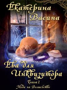 Ева для Инквизитора (Мода на Волшебство. Книга #2)
