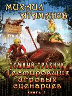 Тестировщик игровых сценариев (Темный травник) ЛитРПГ серия