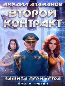Второй контракт (Защита периметра) ЛитРПГ серия: Защита периметра. Книга #3