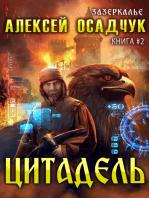 Цитадель (Зазеркалье) ЛитРПГ серия