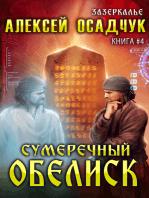 Сумеречный обелиск (Зазеркалье) ЛитРПГ серия