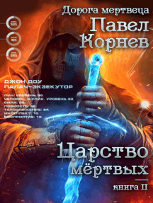 Царство мертвых: Дорога мертвеца. Книга #2. ЛитРПГ серия