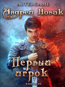 Первый игрок: AlterGame. Книга #1. ЛитРПГ серия
