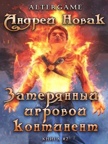 Затерянный игровой континент: AlterGame. Книга #2. ЛитРПГ серия