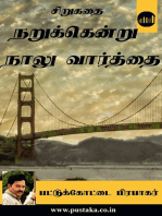 Narukkendru Naalu Varthai