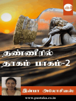 Thanneeril Thagam Part - 2
