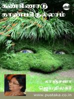 Kannodu Kaanpathellam