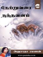 Nettruvarai Nandhavanam