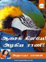 Aasai Kiliye! Azhagiya Rani!