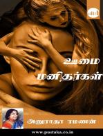 Oomai Manithargal