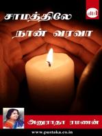 Samathiley Naan Varava