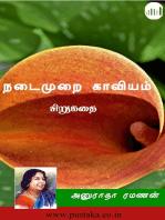 Nadaimurai Kaaviyam
